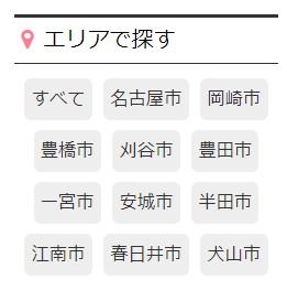 オミカレ 愛知県のエリア表示