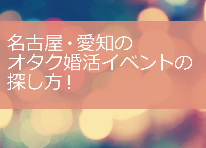 名古屋・愛知のオタク婚活イベントの探し方