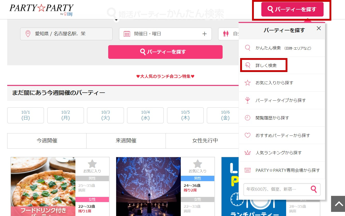 PARTY☆PARTYでオタク向け婚活パーティーを探す
