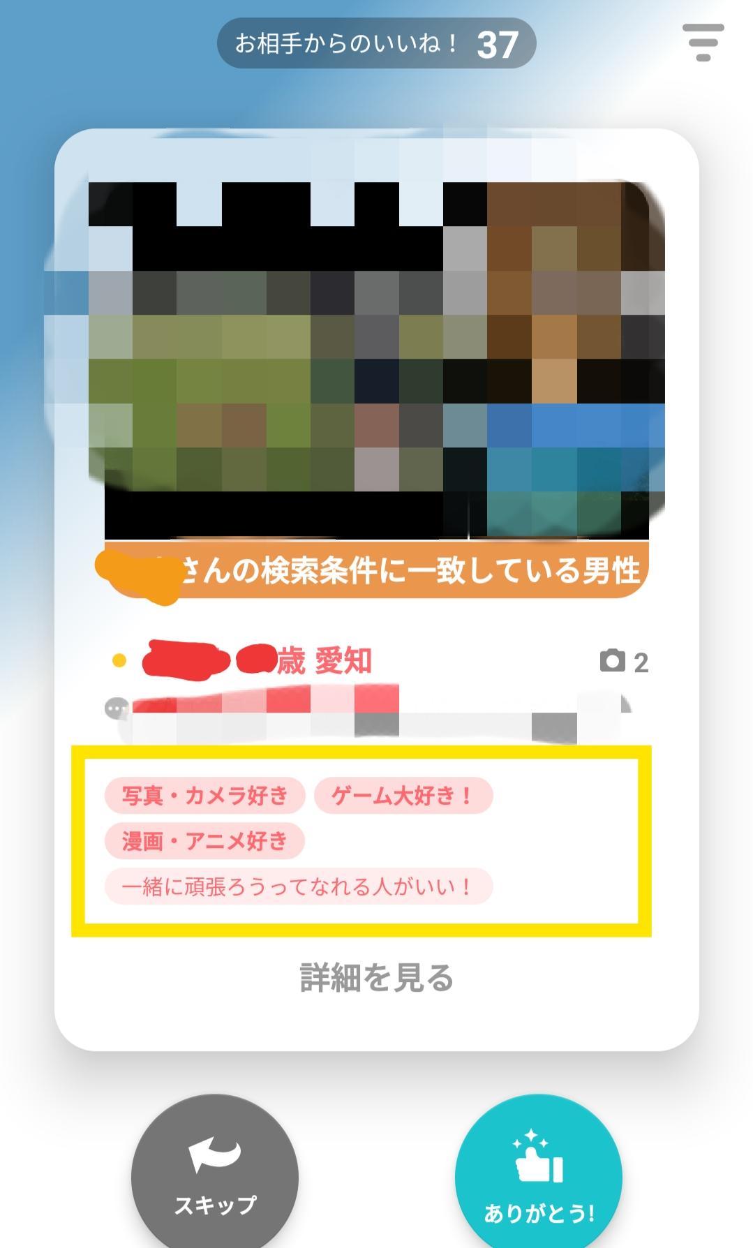 with 共通の好みカード