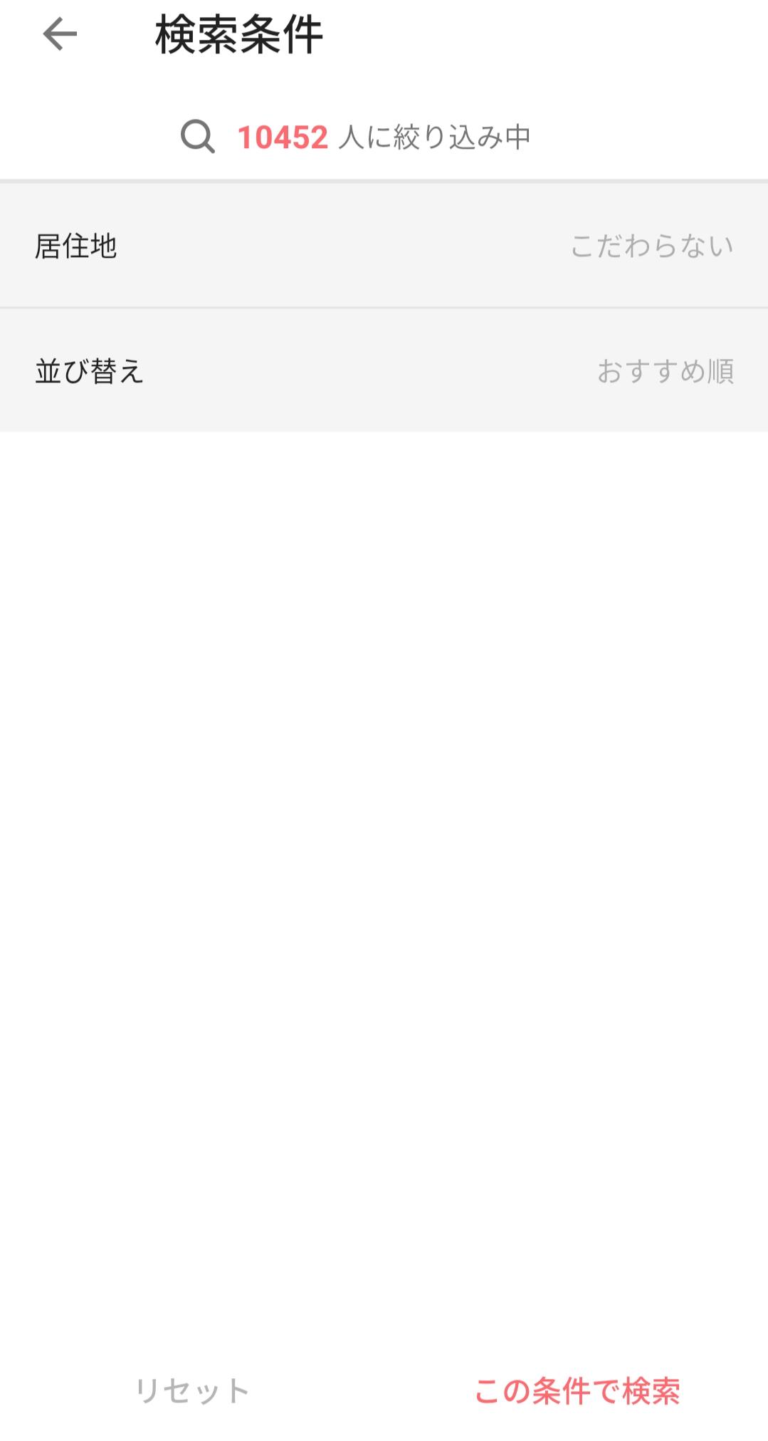 with好みカードの絞り込み検索
